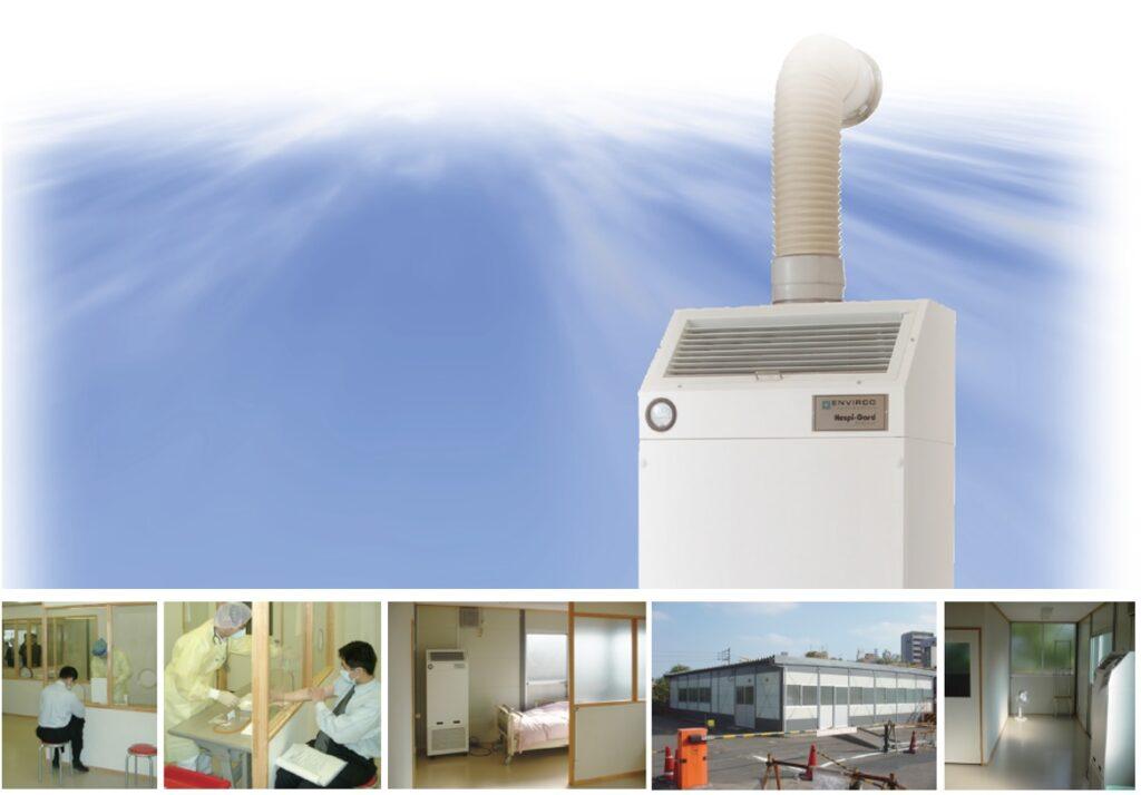 HEPA空気清浄機<br>ホスピガード・アイソクリーン